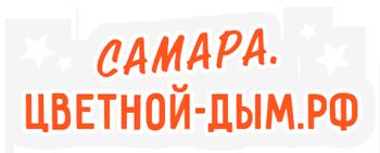 Самара.цветной-дым.рф